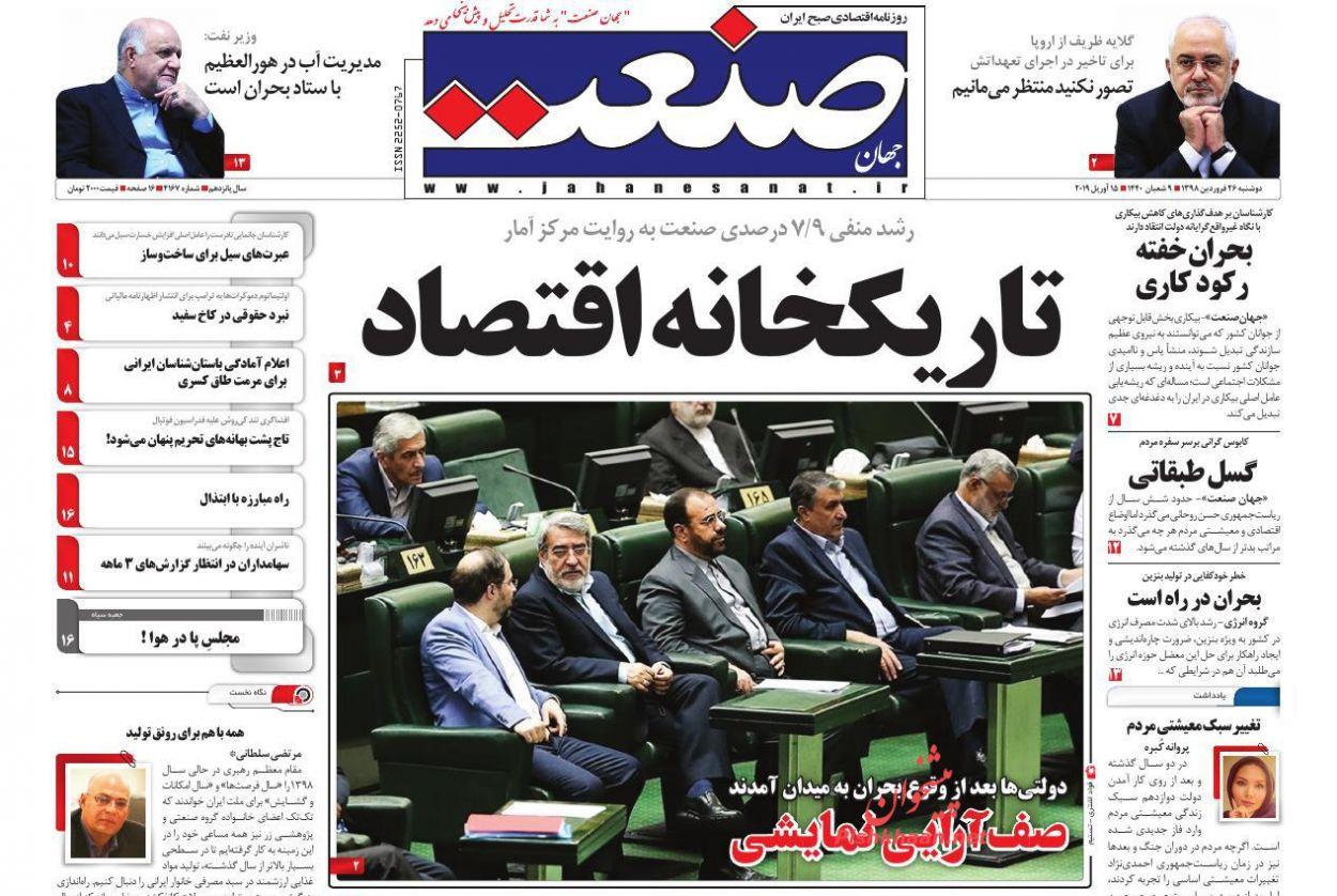 صفحه نخست روزنامههای اقتصادی ۲۶ فروردین ماه