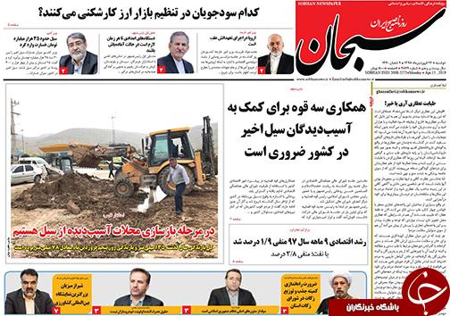 تصاویر صفحه نخست روزنامههای استان فارس ۲۶ فروردین ماه سال ۱۳۹۸