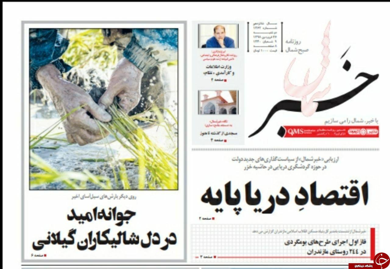 تصاویرصفحه نخست روزنامههای دوشنبه ۲۶ فروردین ماه مازندران