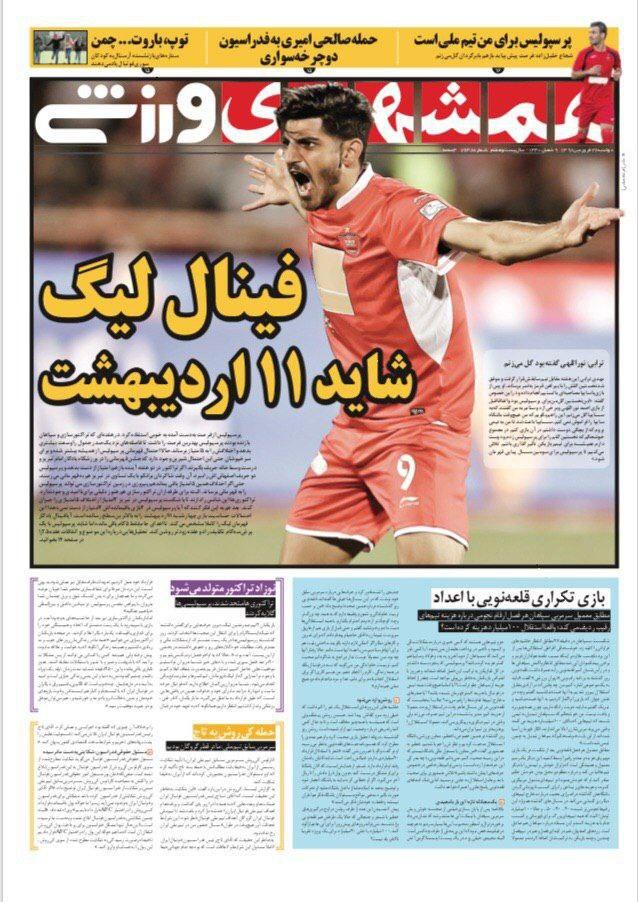 روزنامههای ورزشی ۲۶ فروردین