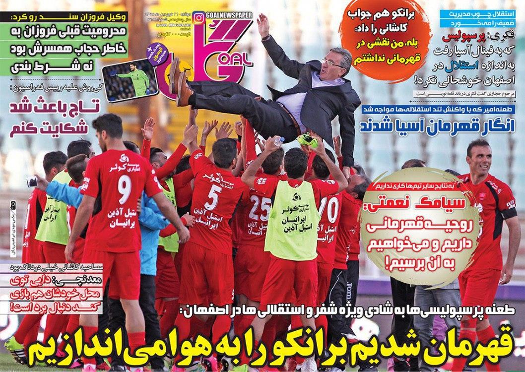 روزنامه گل - ۲۶ فروردین