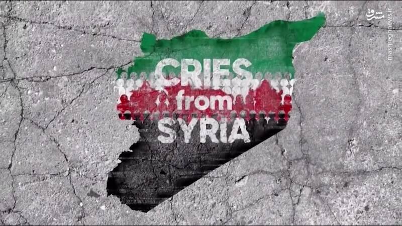 فریادهای دروغین از سوریه: اسناد حمایت آمریکا از تروریسم +دانلود مستند