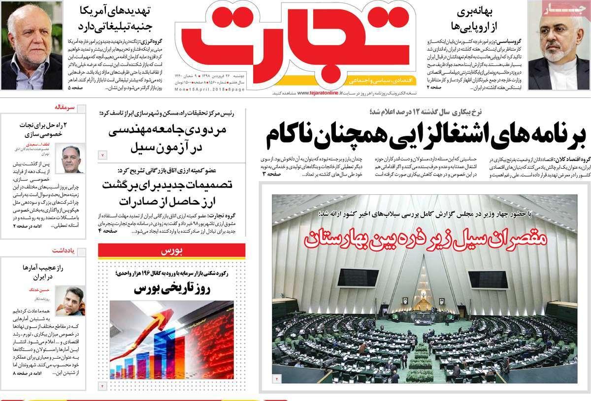 فرانسه «آخر برجام» را لو داد/ احمدینژاد از امیریفر شکایت میکند/ زمان پاسخگویی کسی مسئول نیست/ طرح زمینگیر کردن تروریستهای امریکایی