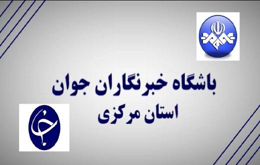 آغاز ثبت نام دورههای خبر و رادیو درباشگاه خبرنگاران جوان استان مرکزی