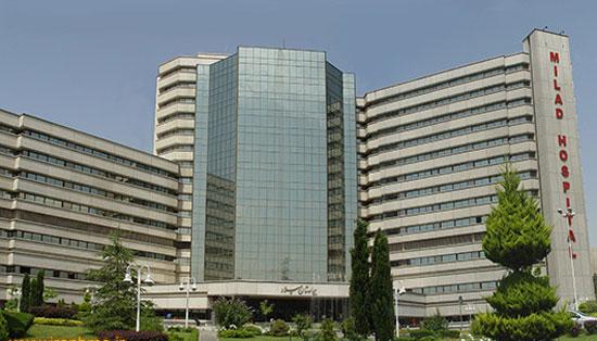 جوابیه بیمارستان میلاد درخصوص گزارش «برخورد عجیب پذیرش بیمارستان میلاد با بیماری که کنترل ادرار ندارد» + توضیحات