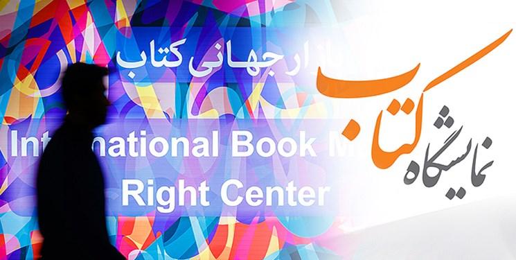 چرا «خواندن توانستن است» شعار نمایشگاه کتاب شد