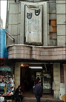 تهرانیها به تماشای تماشاخانه نصر میروند