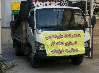 کاروان کمک های اهدایی منطقه 13 به مناطق سیل زده اعزام شد