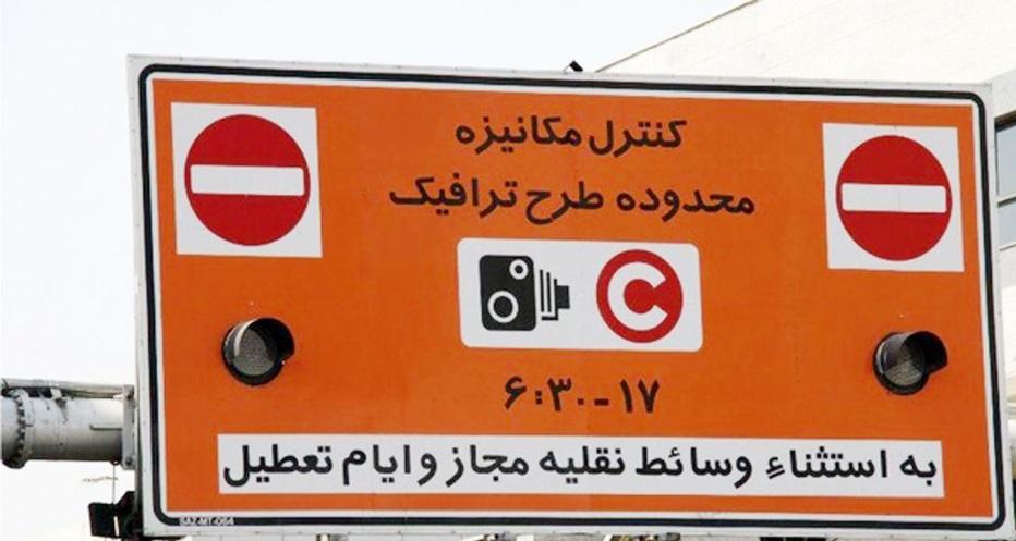 چگونه برای طرح ترافیک و کارت بلیت خبرنگاری ثبتنام کنیم؟