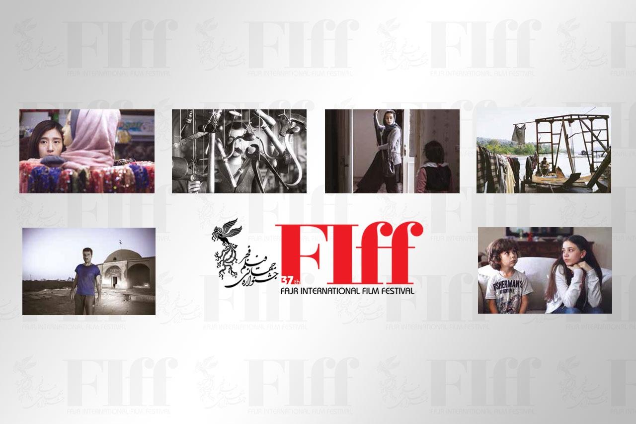 اعلام اسامی فیلمهای کوتاه بخش «جلوهگاه شرق» جشنواره جهانی فیلم فجر