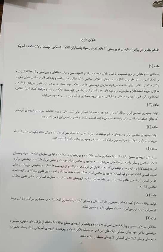 نام طرح مجلس در حمایت از سپاه تغییر کرد+ متن کامل