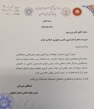 انصراف هیئت کشتی استان اصفهان از ادامه فعالیت در حوزه بانوان