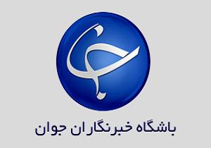آغاز ثبت نام کلاسهای آموزشی باشگاه خبرنگاران جوان مرکز آذربایجان شرقی