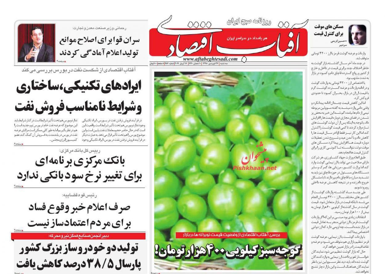 صفحه نخست روزنامههای اقتصادی ۲۷ فروردین ماه