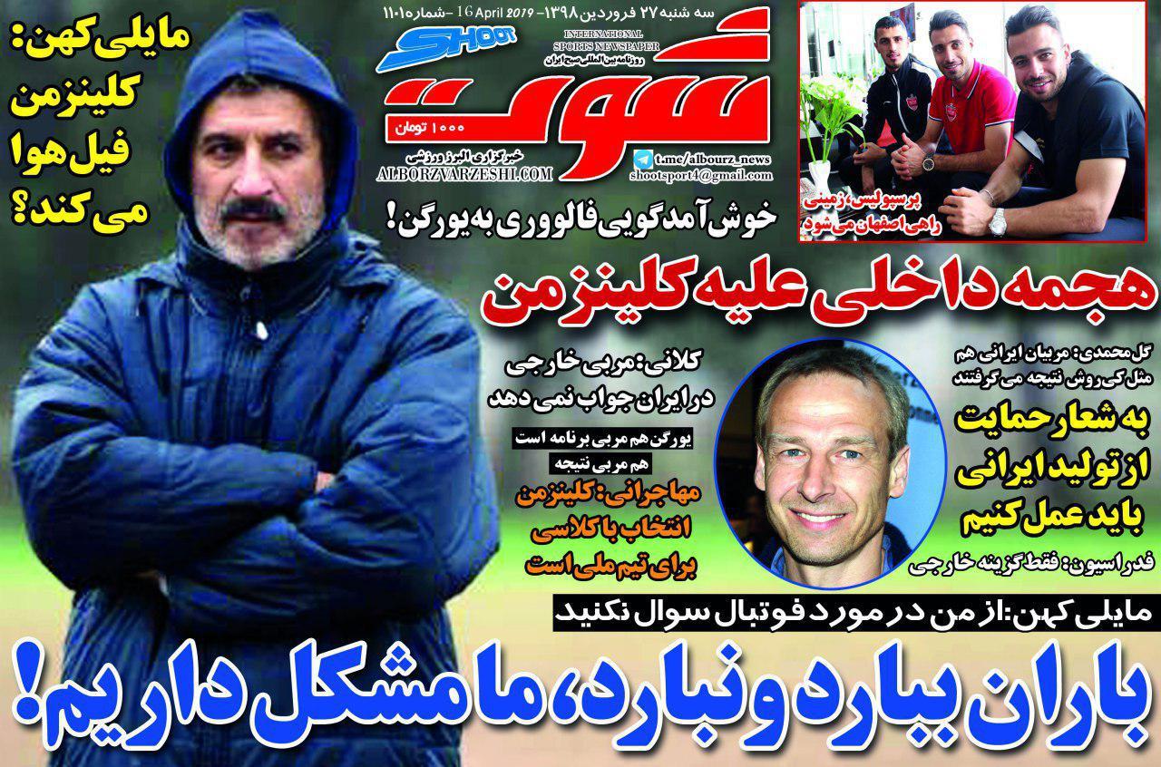 تصاویر/ روزنامههای ورزشی سه شنبه 27 فروردین 98