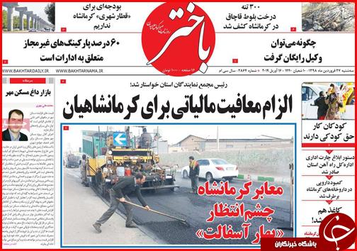 سوت زنان، پاداش می گیرند/فرش قرمز هرمزگان زیر پای سرمایه گذاران/الزام معافیت مالیاتی برای کرمانشاهیان