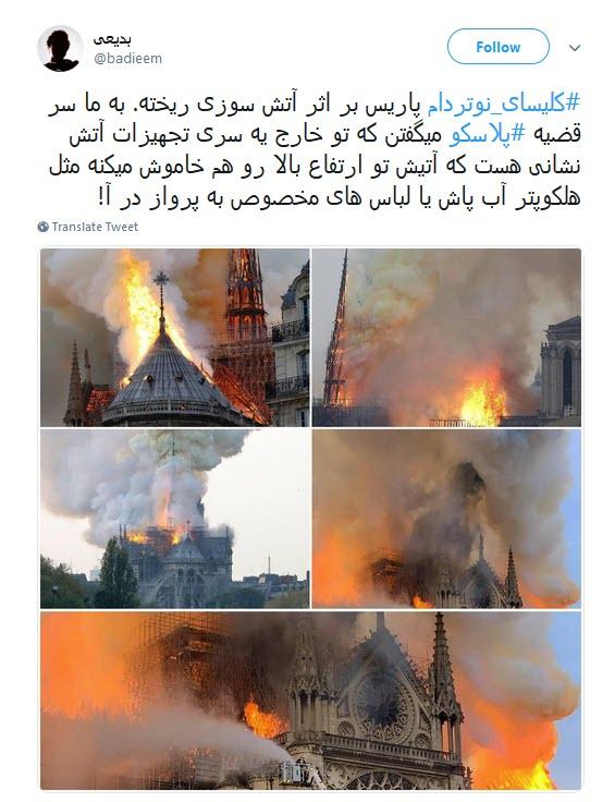 #کلیسای_نوتردام / هنوز سلبریتیها نگفتن سوختن کلیسای نوتردام نتیجهی مرگ برآمریکاست؟