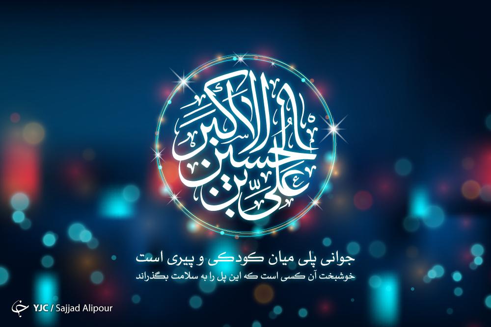 شب ولادت حضرت علی اکبر (ع) هیئت به کجا برویم؟