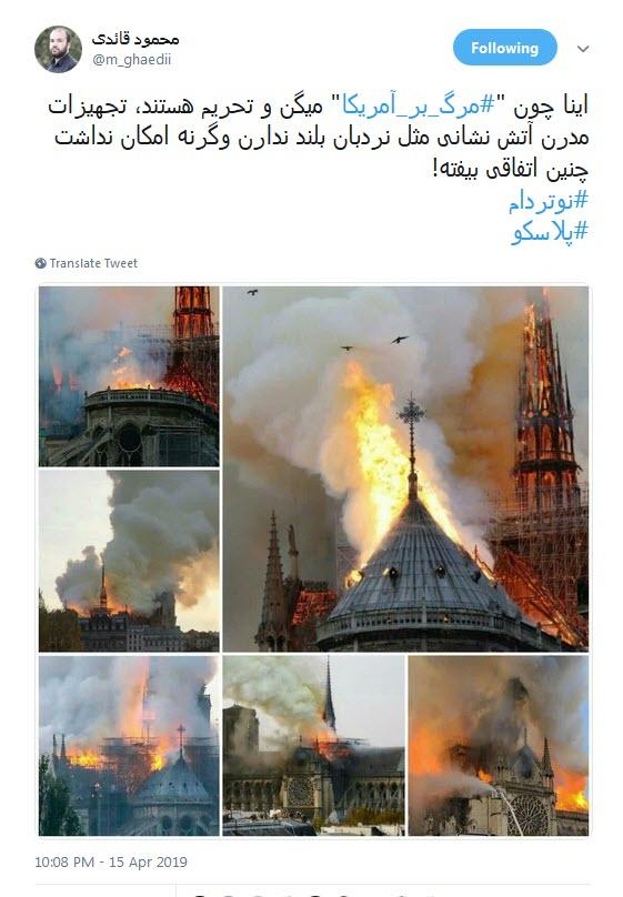 #کلیسای_نوتردام / هنوز سلبریتیها نگفتند سوختن کلیسای نوتردام نتیجهی گفتن مرگ برآمریکاست؟