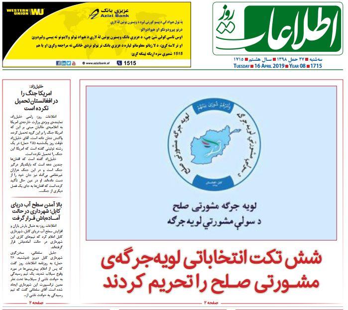 تصاویر صفحه اول روزنامه های افغانستان/ 27 حمل
