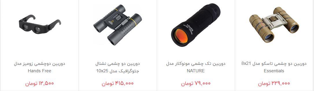 خرید دوربین دو چشمی و تک چشمی چقدر هزینه دارد؟