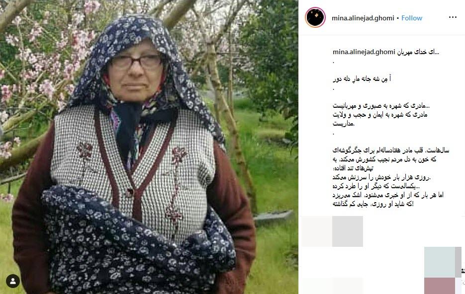 گلایه ی خواهر مسیح علینژاد از بی مهرها به مادرش +تصویر
