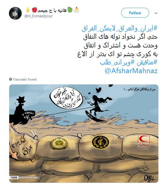 #ايران_والعراق_لايمكن_الفراق / اتحاد و همدلی مردم ایران و عراق در برابر تفرقه افکنان