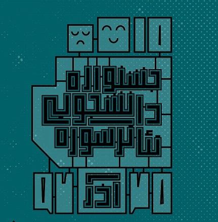 لغو دو نمایش در جشنواره تئاتر سوره
