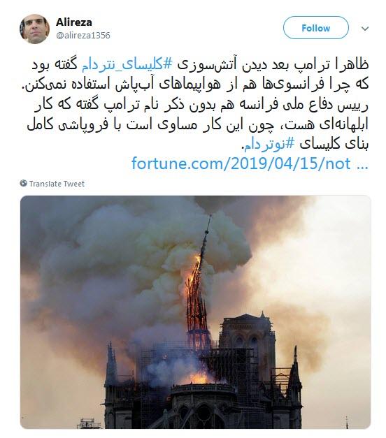 وقتی پیشنهاد سبک سرانه ترامپ درباره آتش سوزی کلیسای نوتردام سوژه کاربران فضای مجازی می شود! +تصاویر