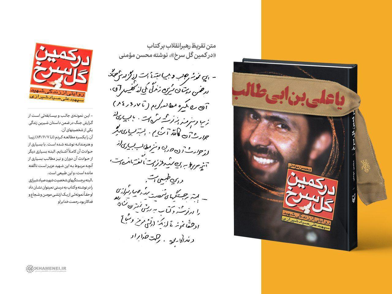 متن تقریظ رهبر انقلاب اسلامی بر کتاب «در کمین گل سرخ»