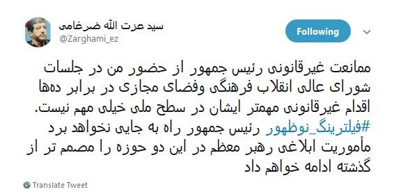 ممنوع الورود شدن غیرقانونی ضرغامی به جلسه شورای عالی فضای مجازی توسط رئیس جمهور +تصویر