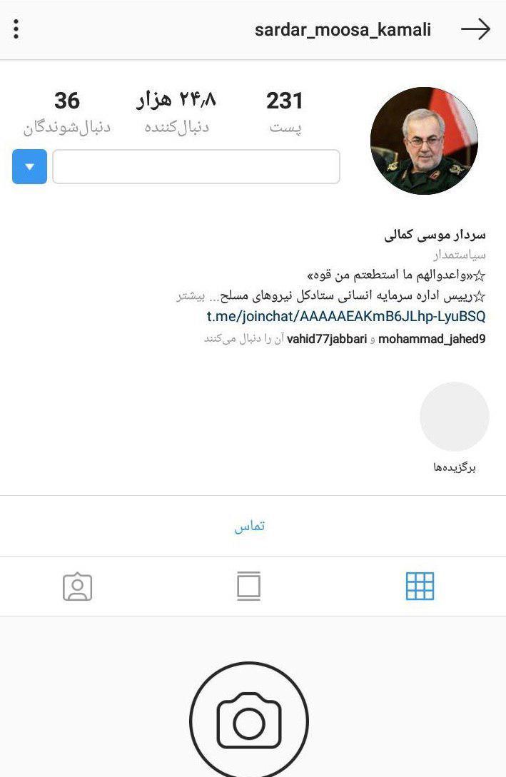 اینستاگرام صفحات چند تن از سرداران سپاه و صفحه رسمی سپاه پاسداران را مسدود کرد +تصویر