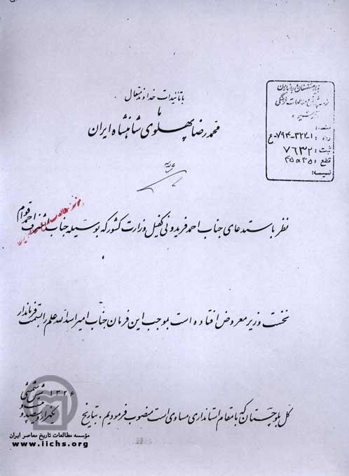 اسناد موثق از وضعیت دوره پهلوی / شاه عقدهای بود یا راضی از تملق؟ + تصاویر