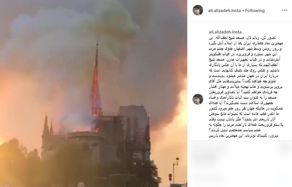 اگر به جای نوتردام مسجد شیخ لطفالله آتش میگرفت رسانههای غربی چه میگفتند؟ +فیلم