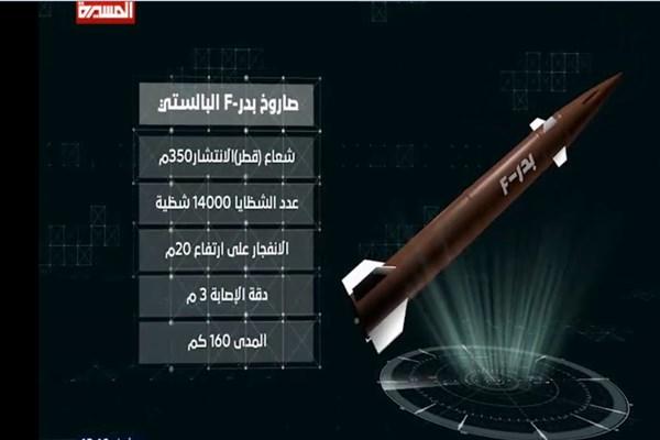 رونمایی از موشک جدید نیروهای یمنی به نام «بدر.اف» + عکس
