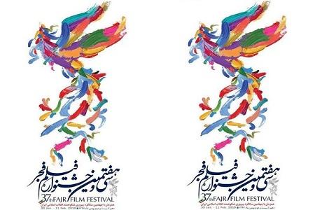 مشروح هزینههای انجام شده در سی و هفتمین جشنواره ملی فیلم فجر اعلام شد