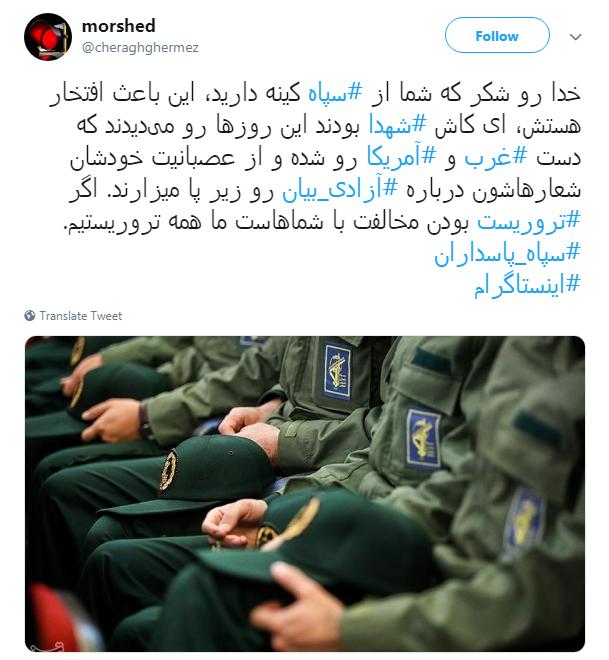واکنش کاربران به مسدود کردنِ حساب اینستاگرام فرماندهان سپاه