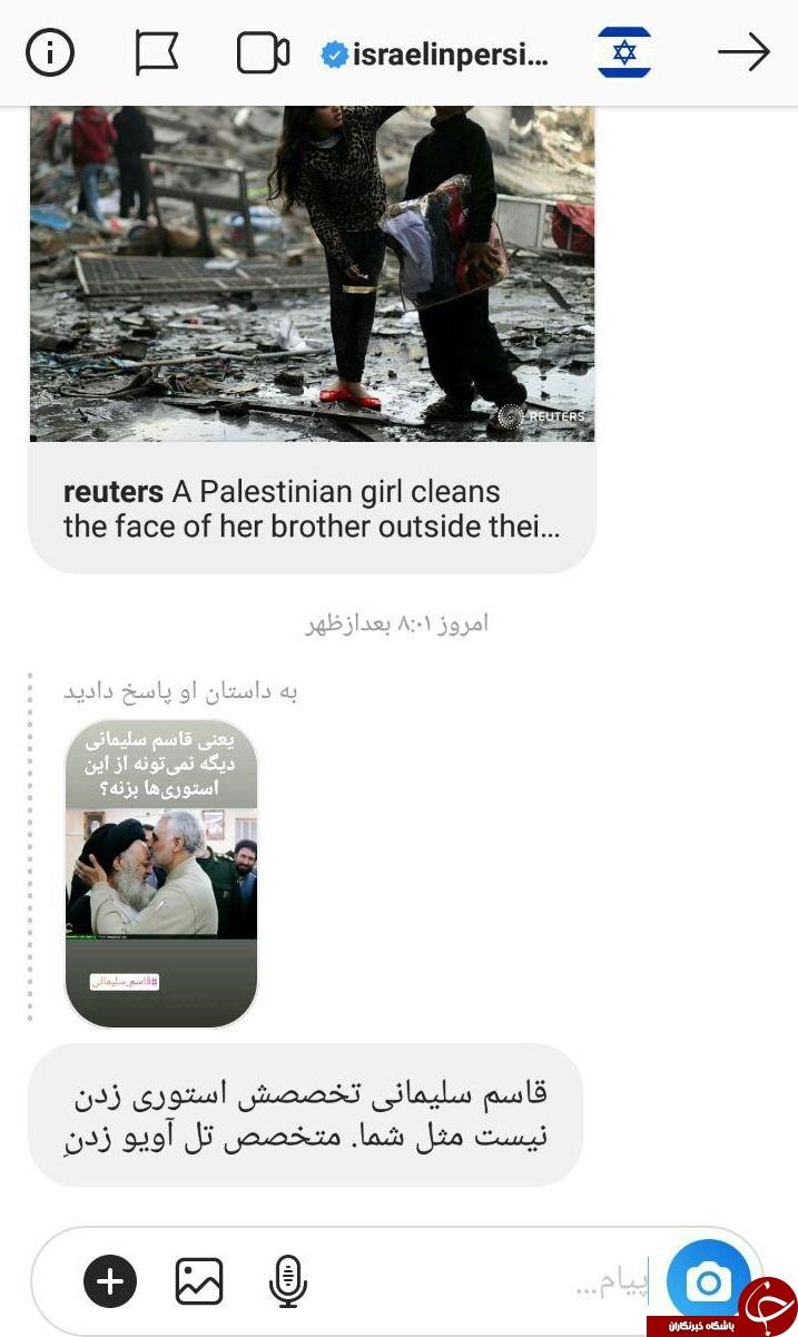 پاسخ جالب یک کاربر به استوری کنایه آمیز رژیم صهیونیستی به سردار سلیمانی +تصاویر