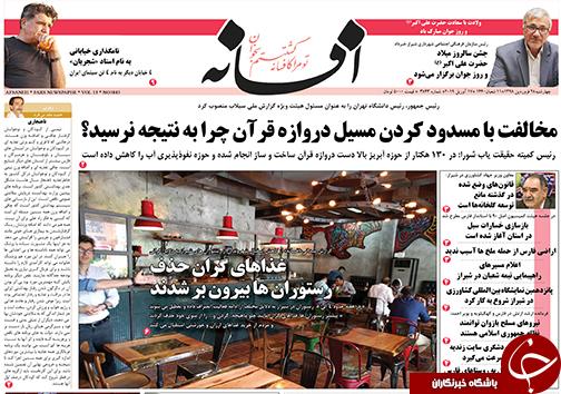 تصاویر صفحه نخست روزنامههای استان فارس ۲۸ فروردین ماه سال ۱۳۹۸