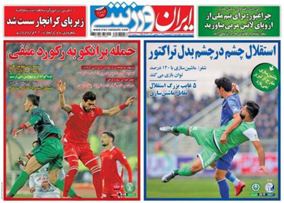 روزنامههای ورزشی؛ چهارشنبه ۲۸ فروردین - 0