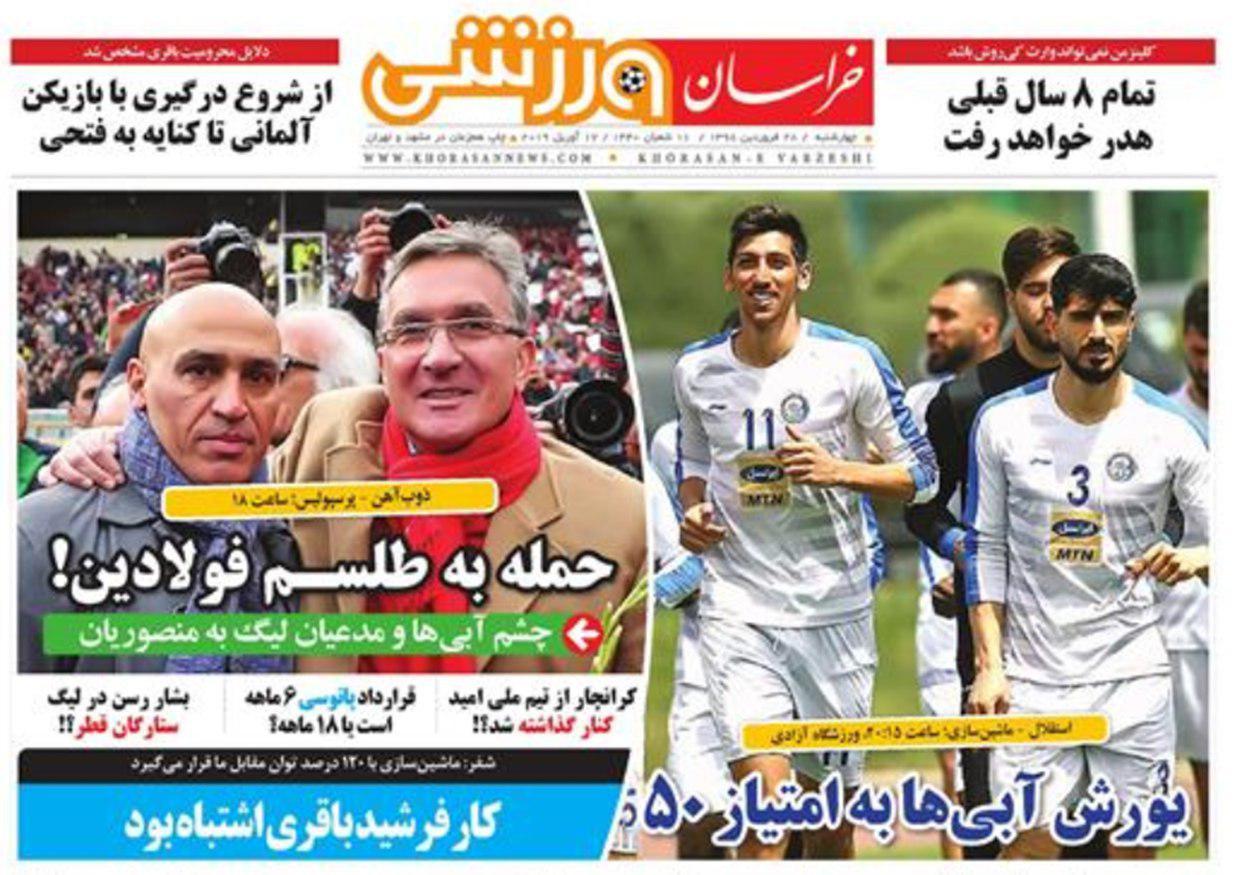 روزنامههای ورزشی؛ چهارشنبه ۲۸ فروردین - 5
