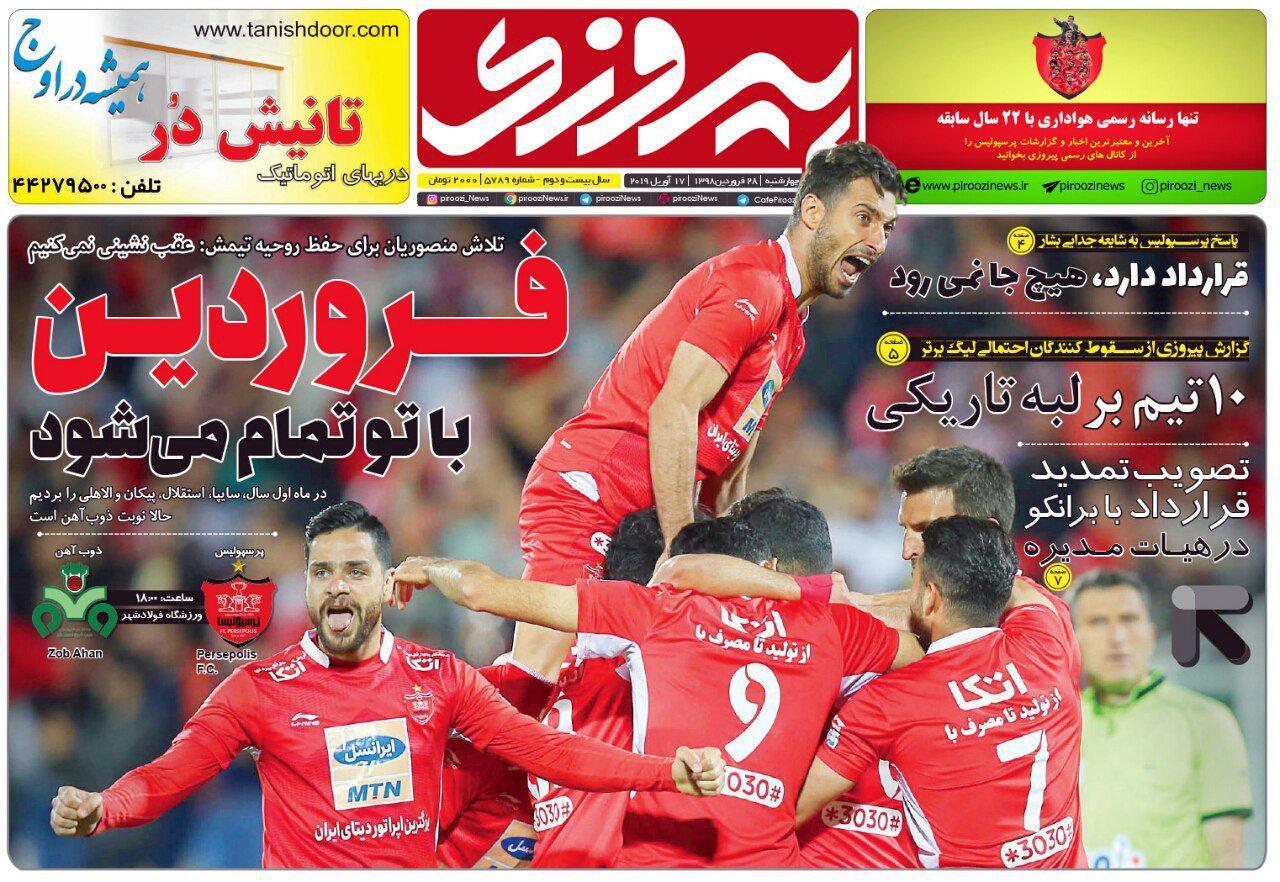 روزنامه پیروزی - ۲۸ فروردین