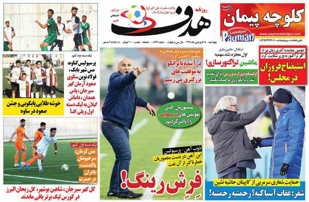 روزنامه هدف - ۲۸ اسفند