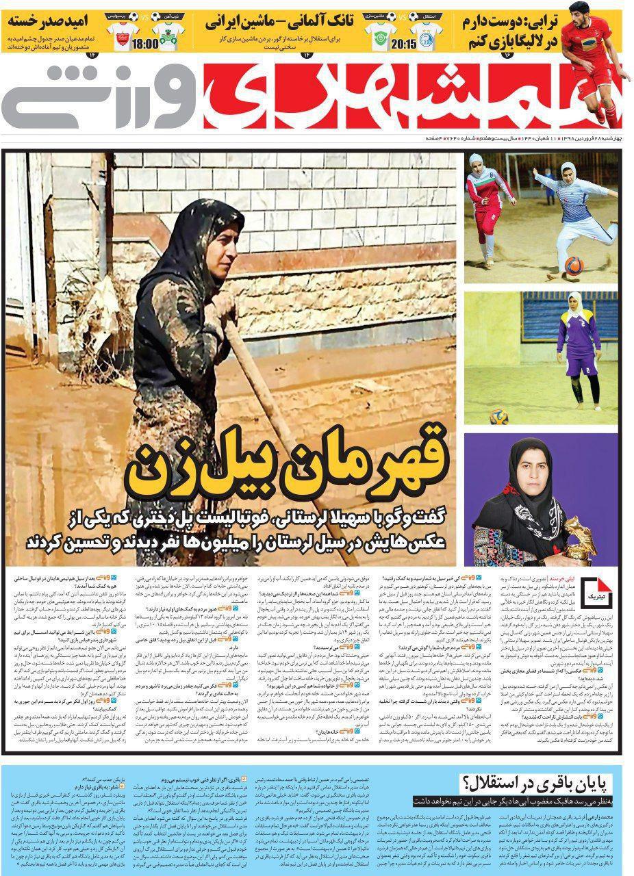 روزنامههای ورزشی؛ چهارشنبه ۲۸ فروردین - 8