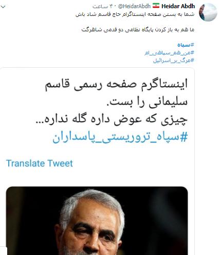 #سپاه/ واکنش کاربران به مسدود کردنِ حساب اینستاگرام فرماندهان سپاه ///12 شب