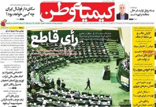 تمیزی اصفهان،چقدر آب می خورد؟/ برپایی نمایشگاه گل وگیاه در اصفهان