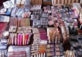 باشگاه خبرنگاران - بیش از ۹۰۰ قلم لوازم آرایشی قاچاق در بوکان کشف شد