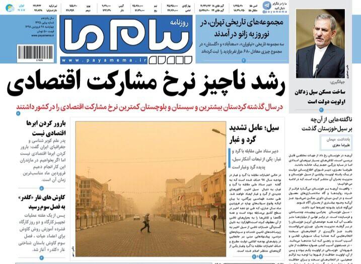 ایران روی موج جدید بارش ها/هتلداری غیرتخصصی در جیرفت