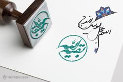 جایگاه امام در زمان غیبت چیست؟/ «دَجال» همان صهیونیسم جهانی است