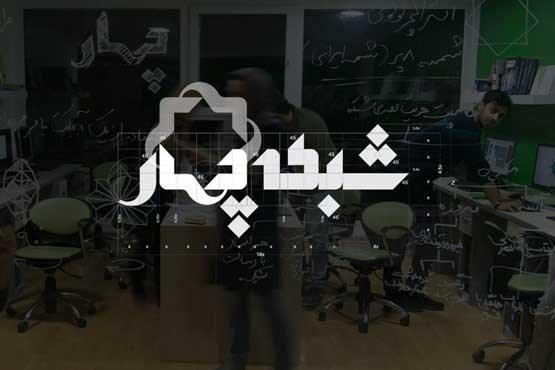 شبکه چهار سیما جشنواره جهانی فیلم فجر را پوشش می دهد